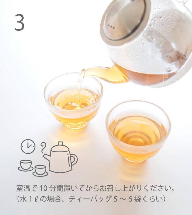 室温で10分間置いてからお召し上がりください。 (水1ℓの場合、ティーバッグ5~6袋くらい)